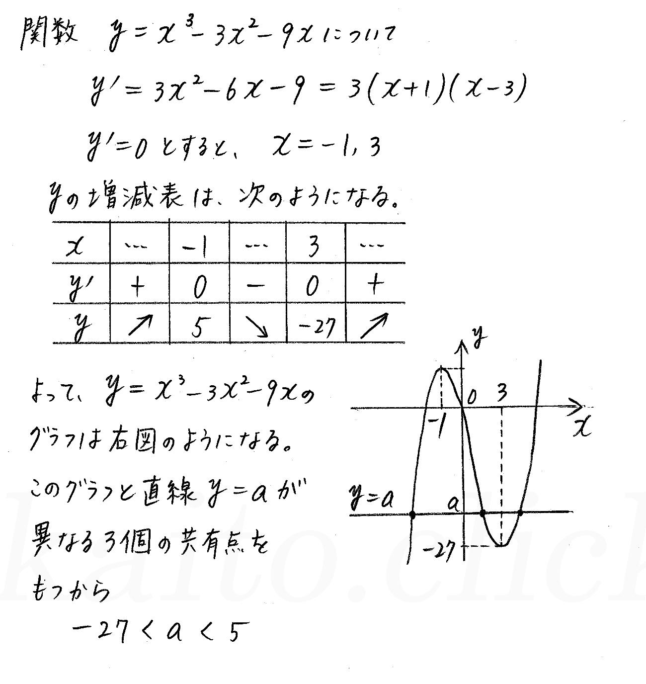 3TRIAL数学2-404解答