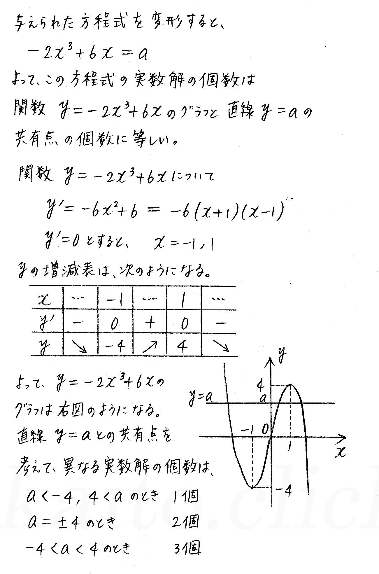 3TRIAL数学2-405解答