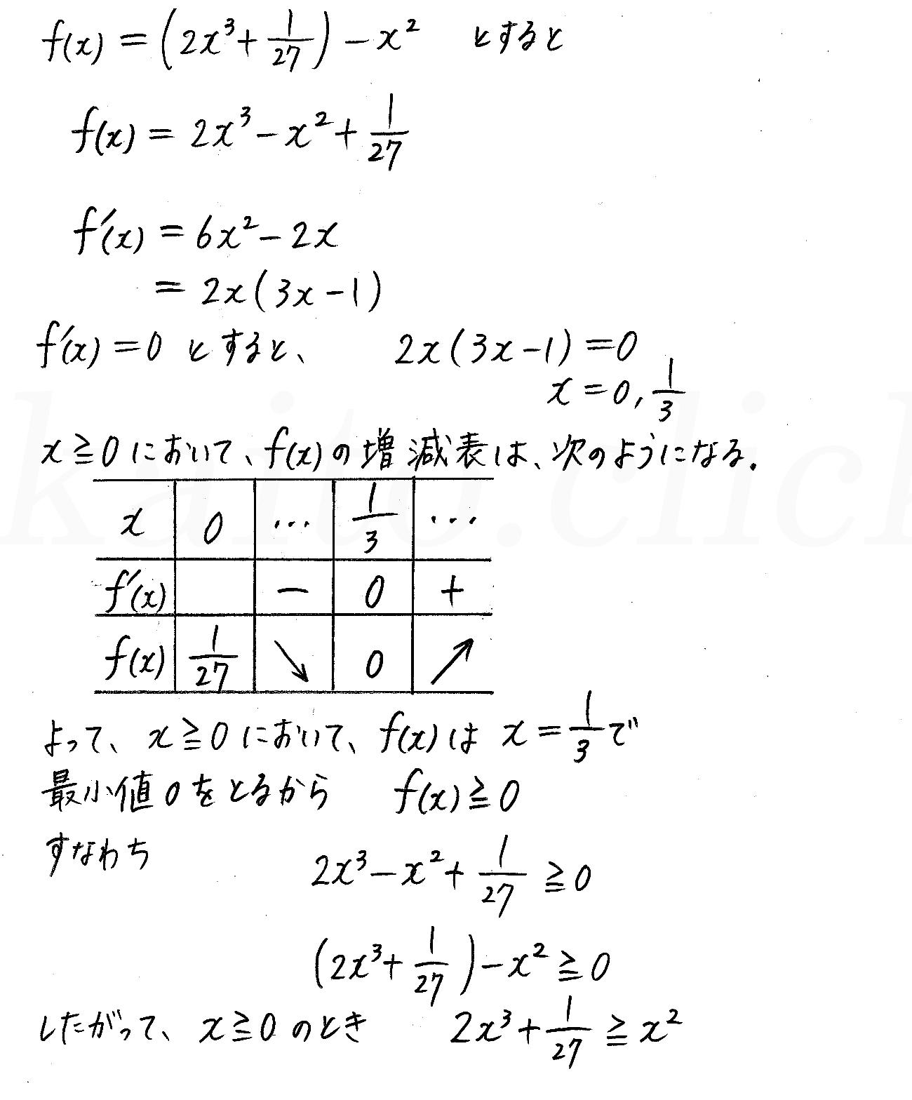 3TRIAL数学2-406解答