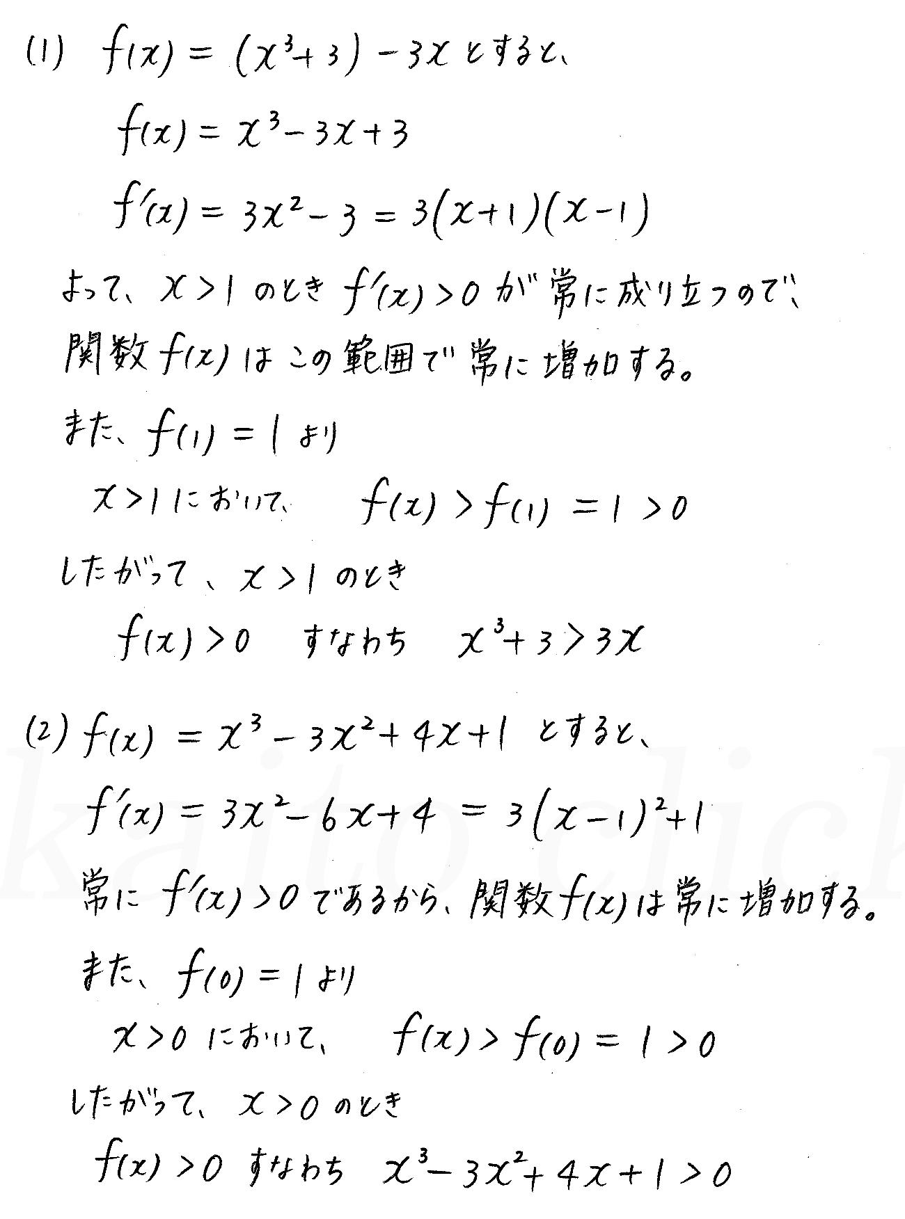 3TRIAL数学2-407解答