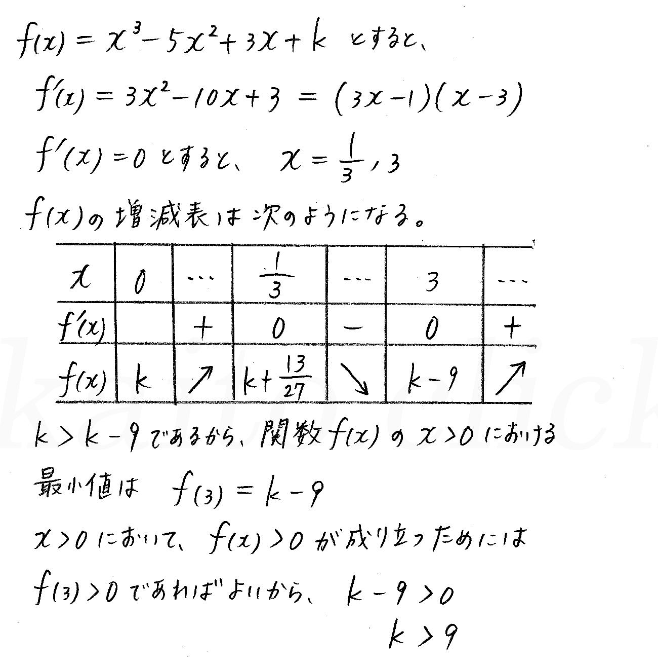 3TRIAL数学2-408解答