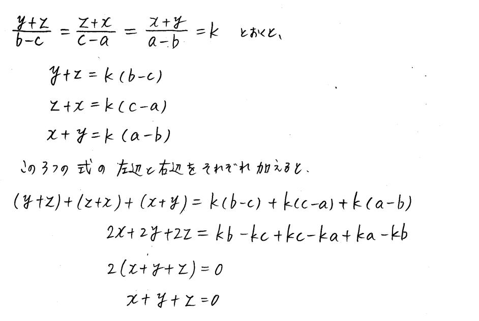 3TRIAL数学2-41解答