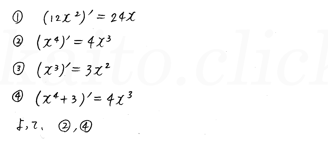 3TRIAL数学2-415解答