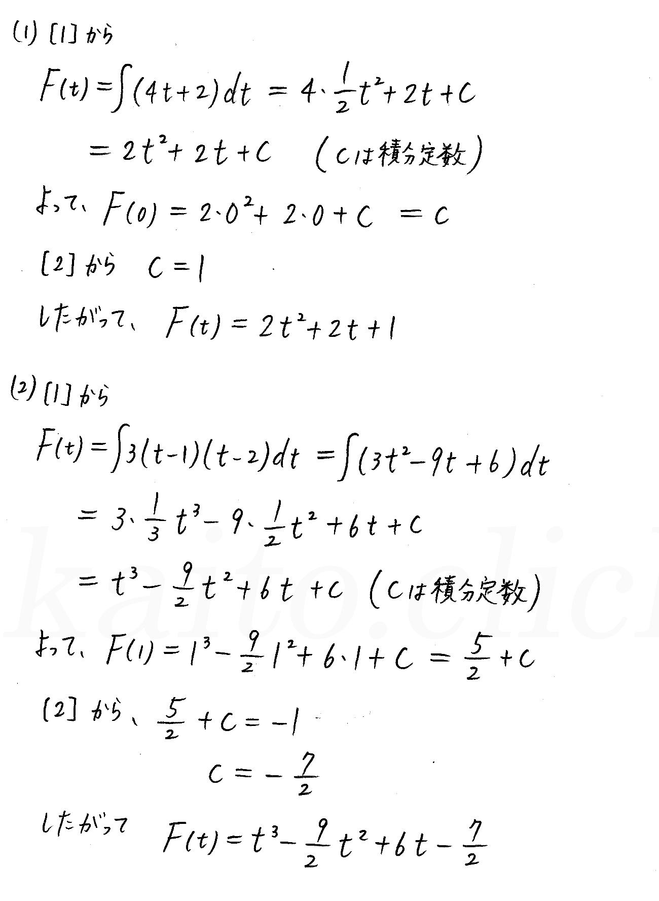 3TRIAL数学2-420解答