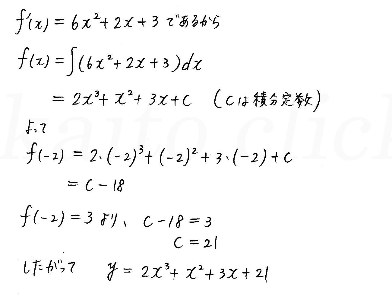 3TRIAL数学2-421解答