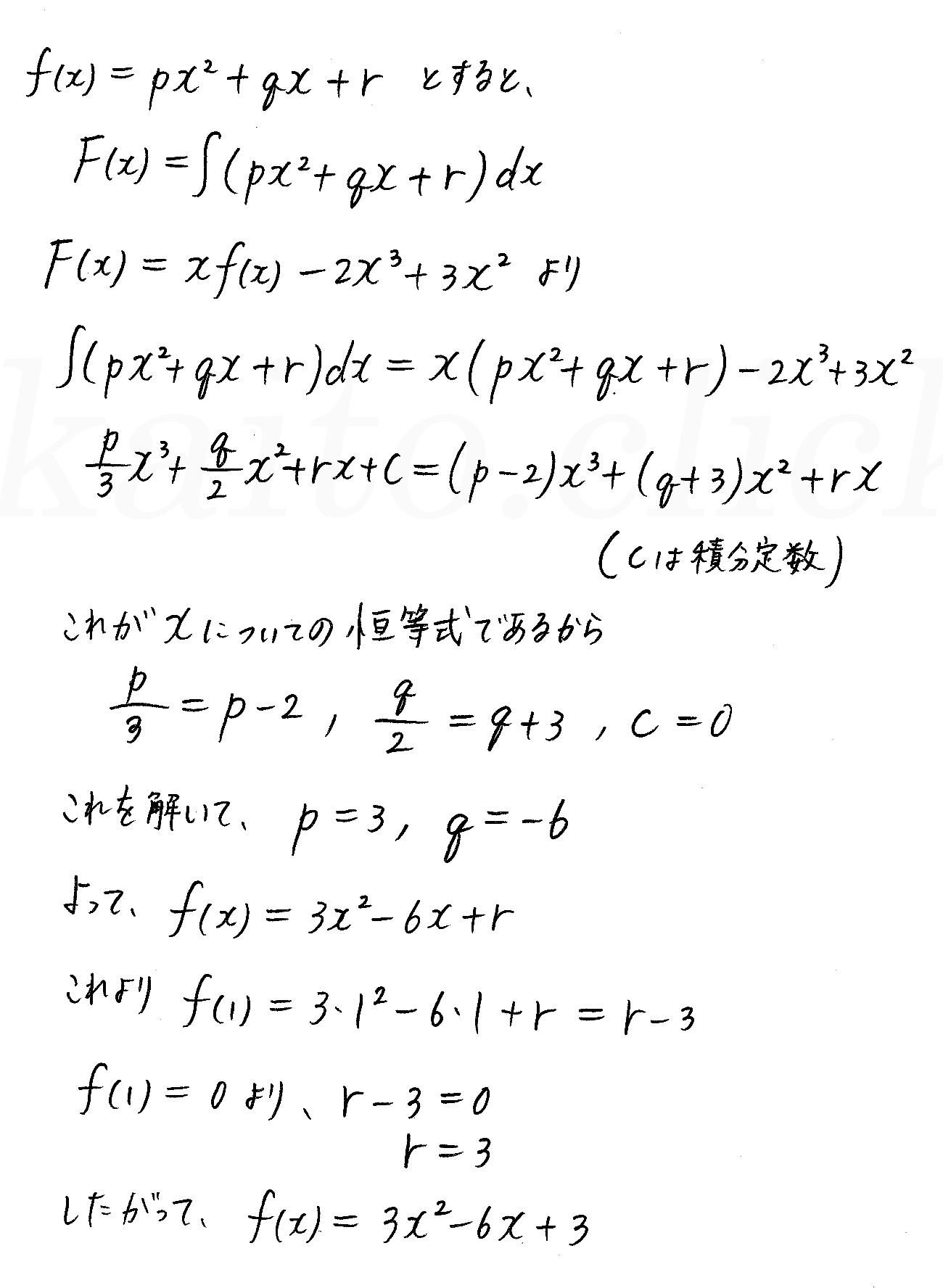 3TRIAL数学2-422解答