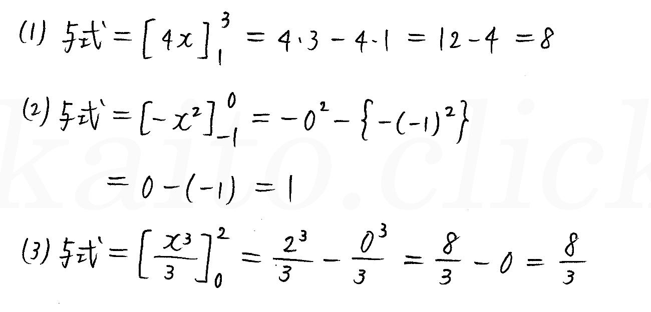 3TRIAL数学2-423解答