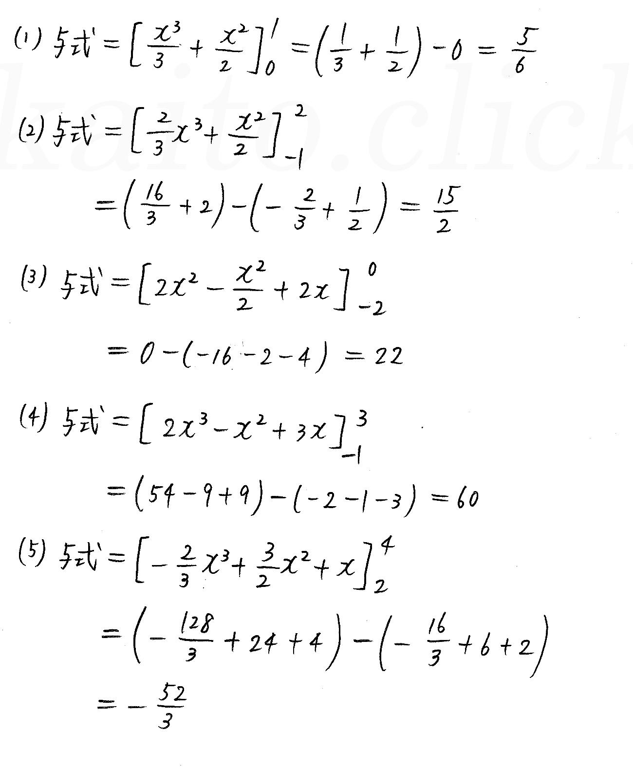 3TRIAL数学2-424解答
