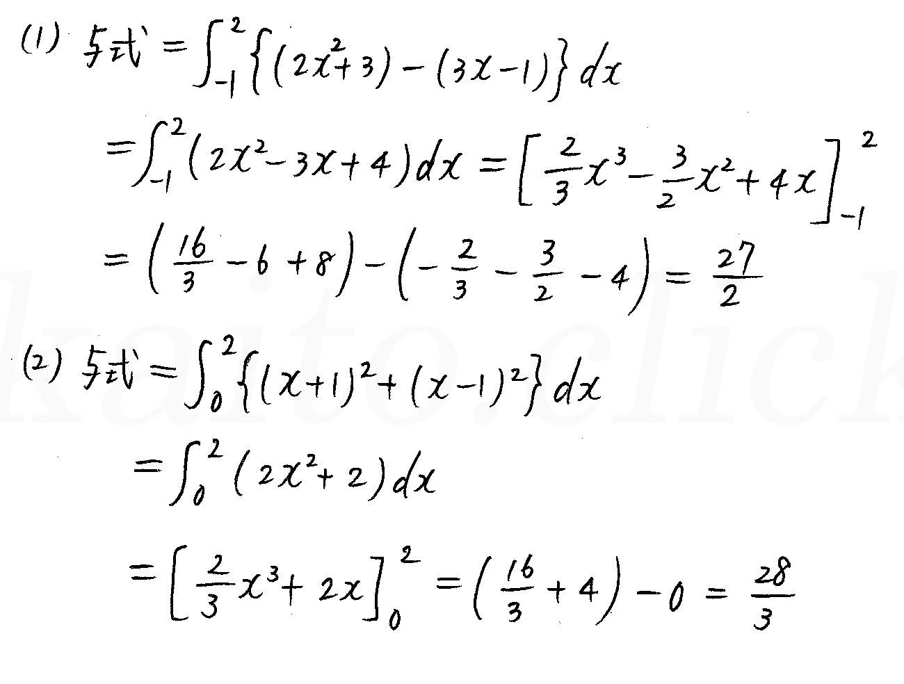 3TRIAL数学2-426解答
