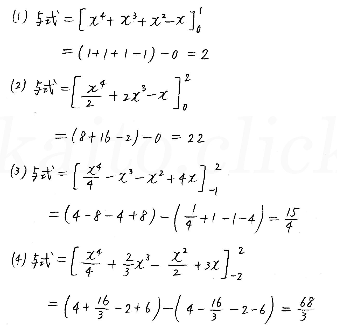 3TRIAL数学2-429解答