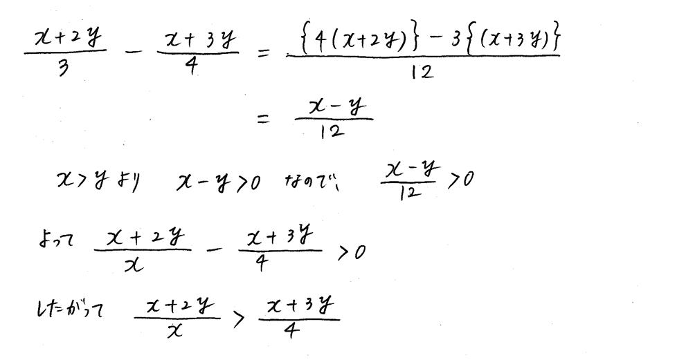 3TRIAL数学2-43解答
