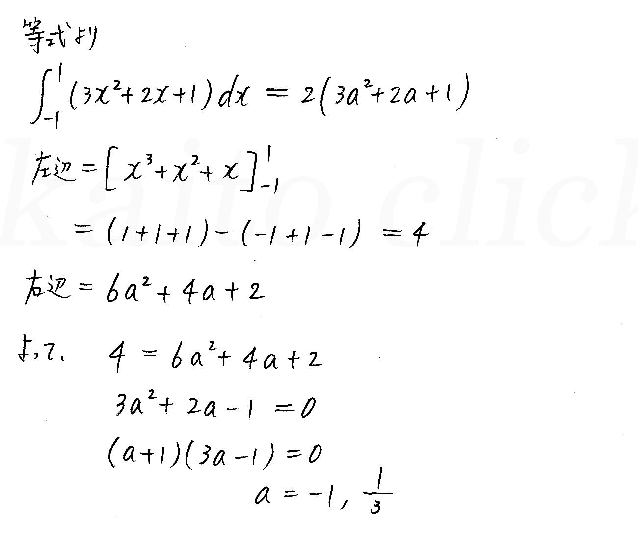 3TRIAL数学2-431解答