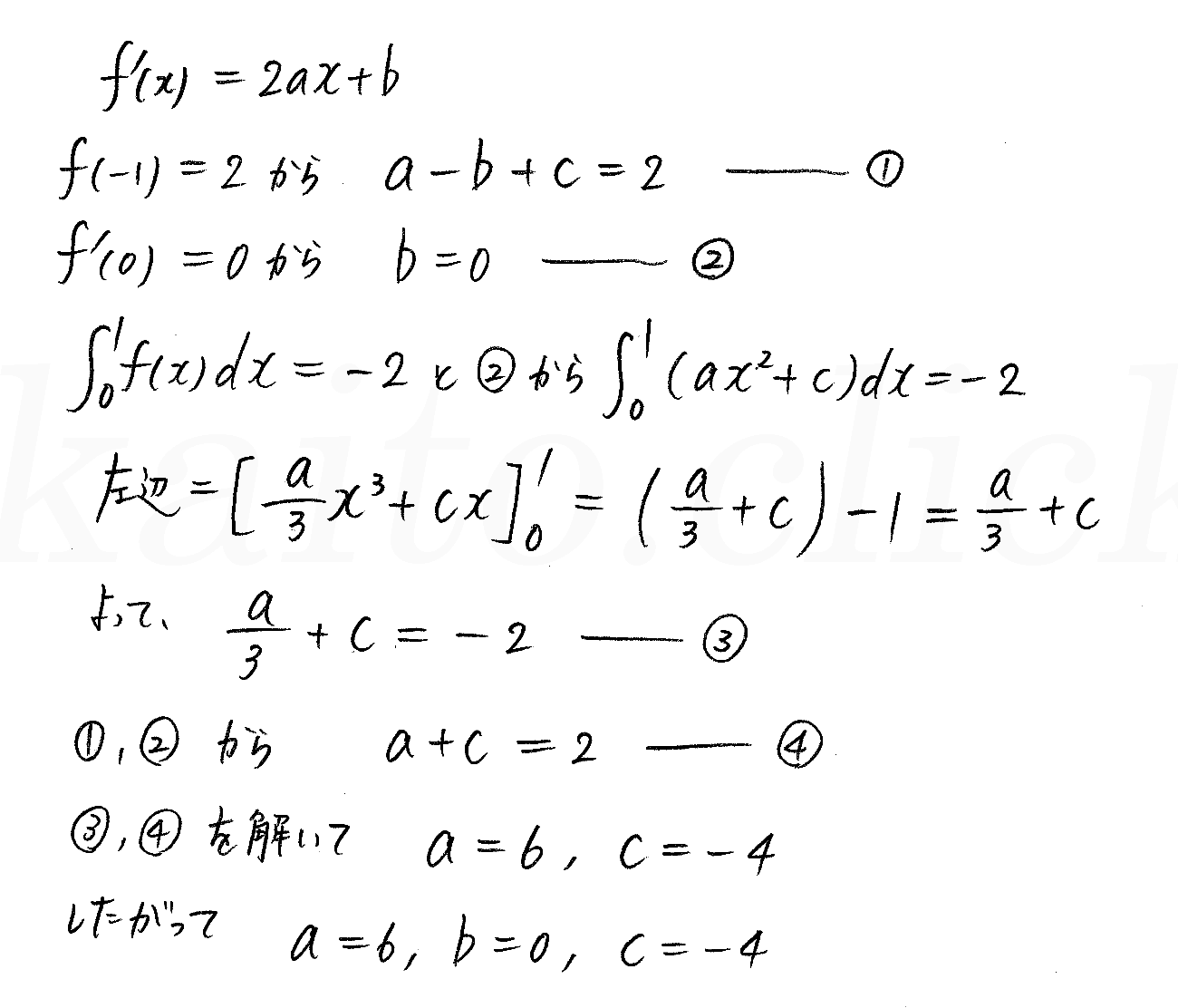 3TRIAL数学2-432解答