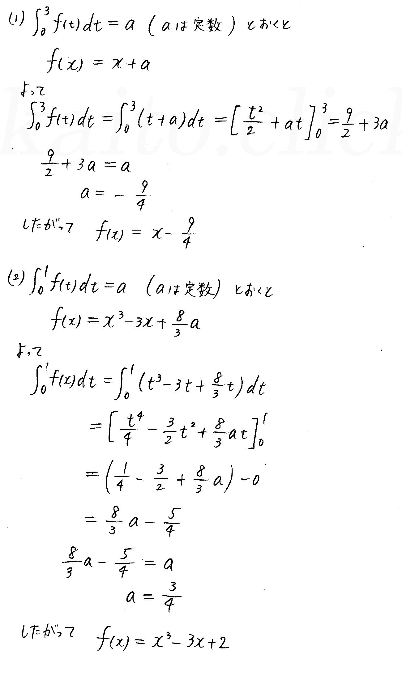 3TRIAL数学2-433解答