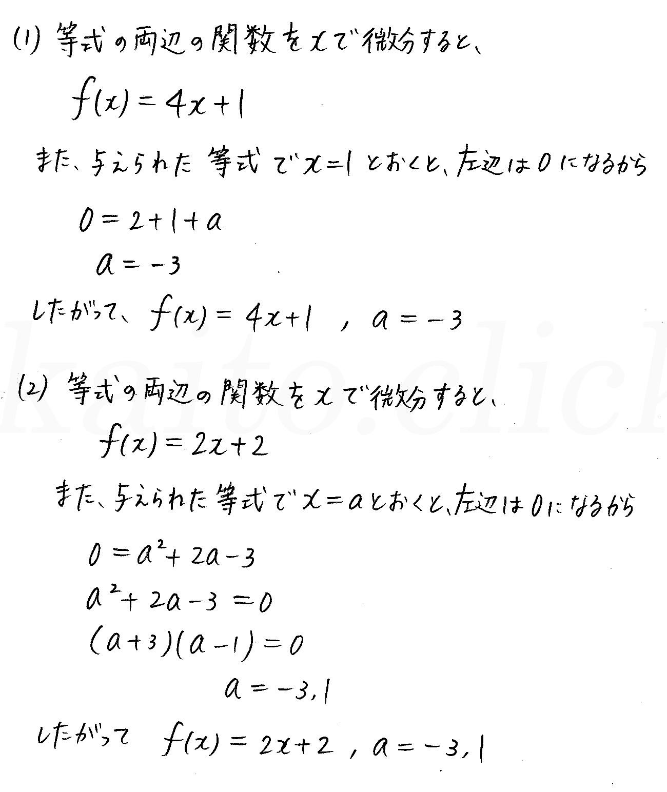 3TRIAL数学2-434解答