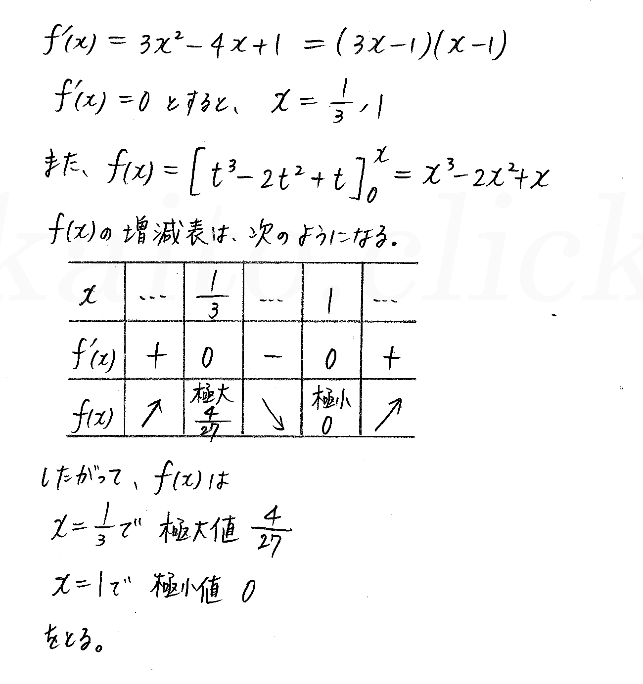 3TRIAL数学2-435解答