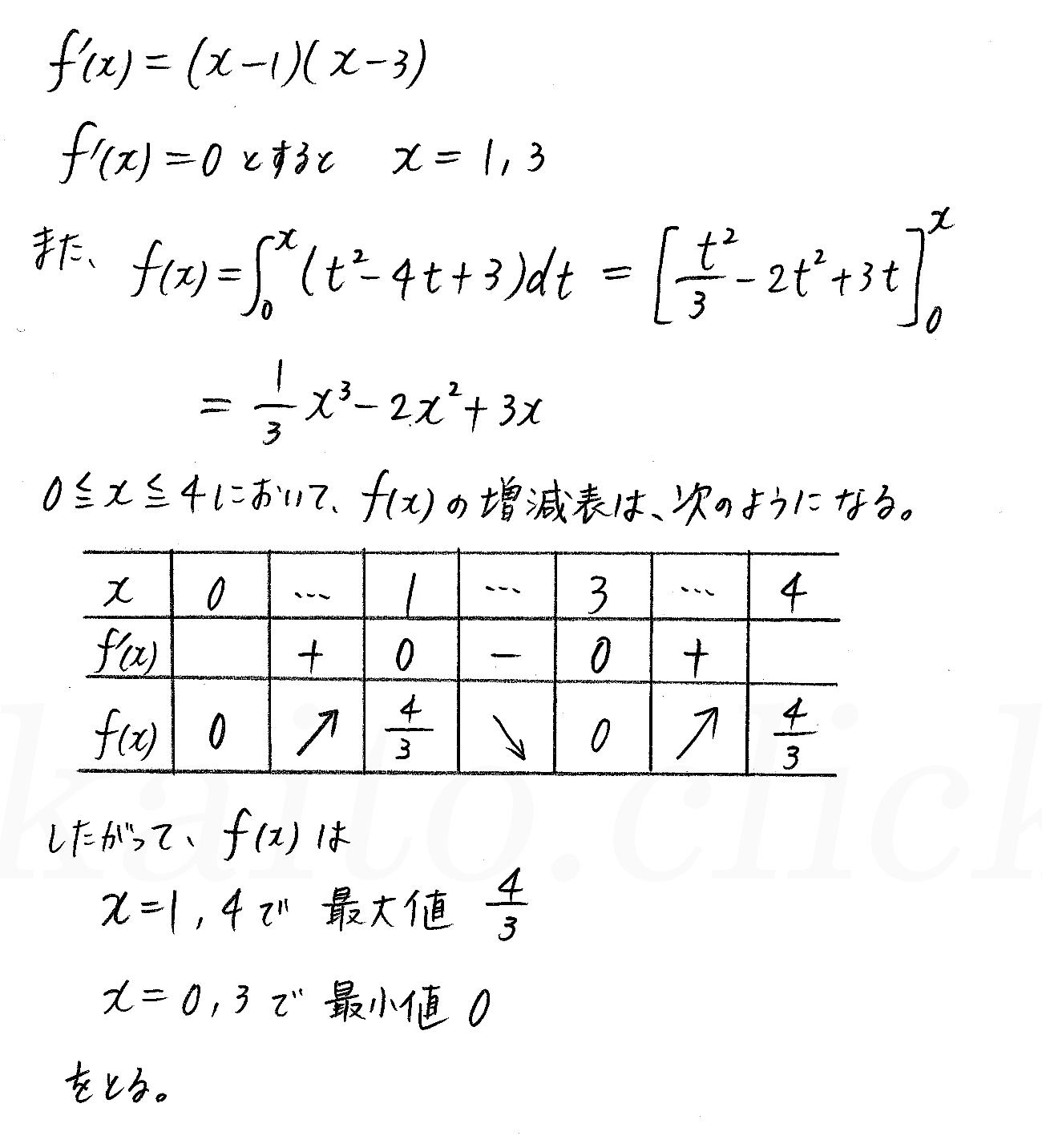 3TRIAL数学2-436解答