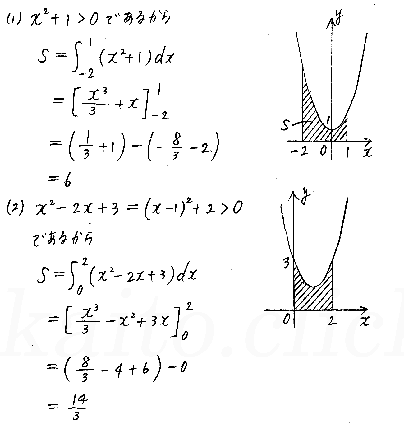 3TRIAL数学2-437解答