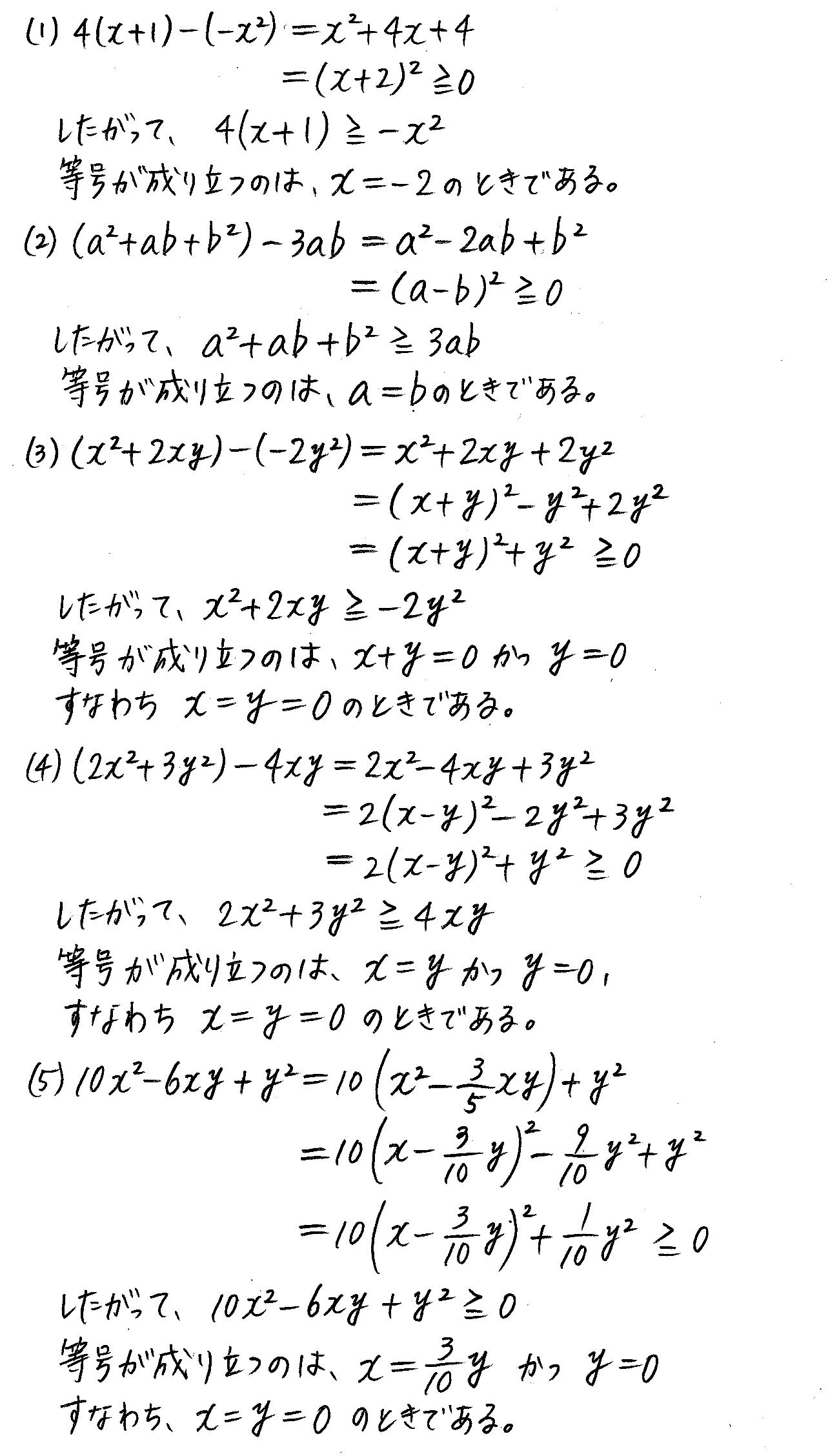 3TRIAL数学2-44解答