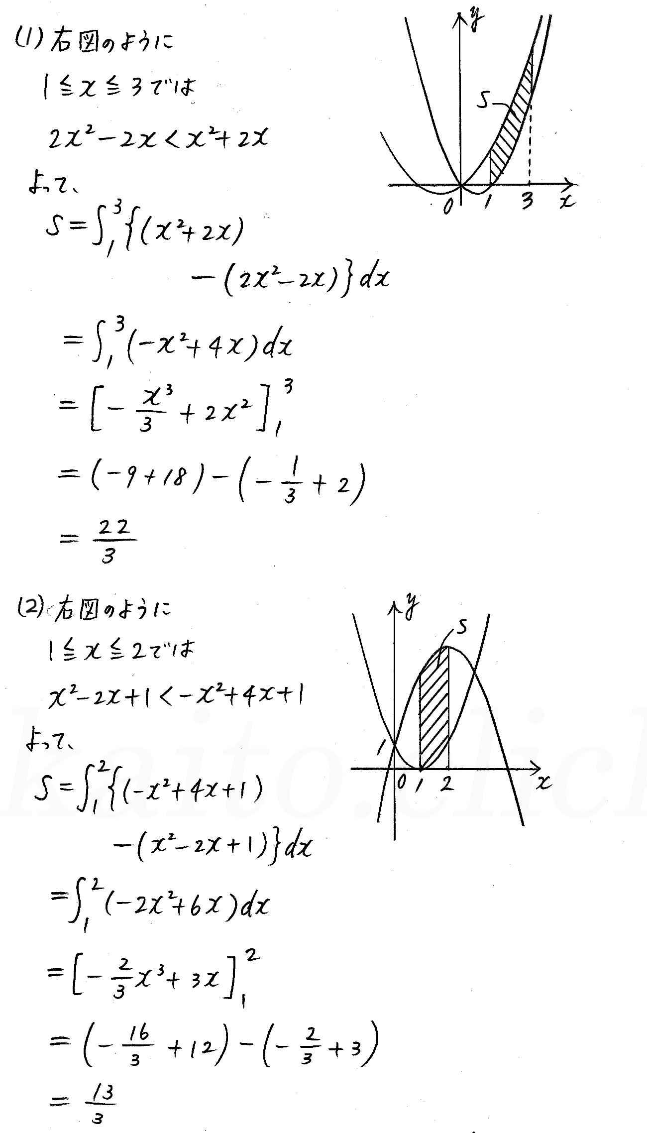 3TRIAL数学2-440解答