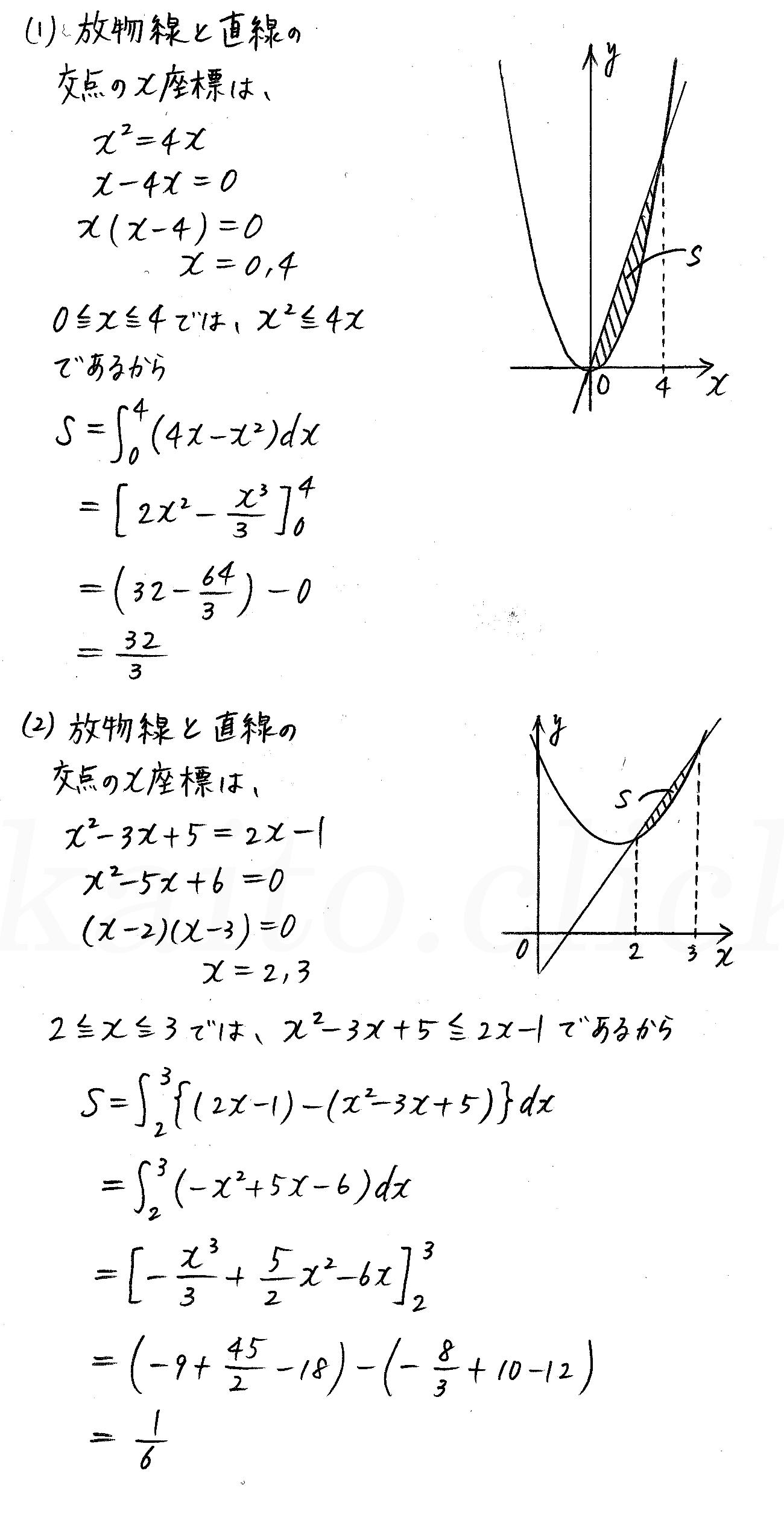 3TRIAL数学2-441解答