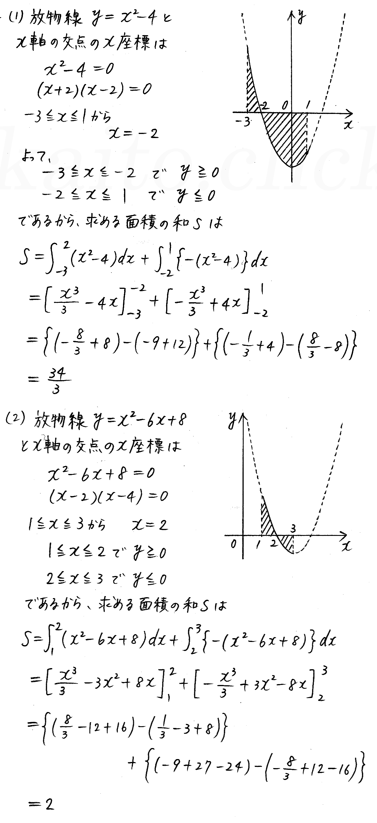 3TRIAL数学2-444解答