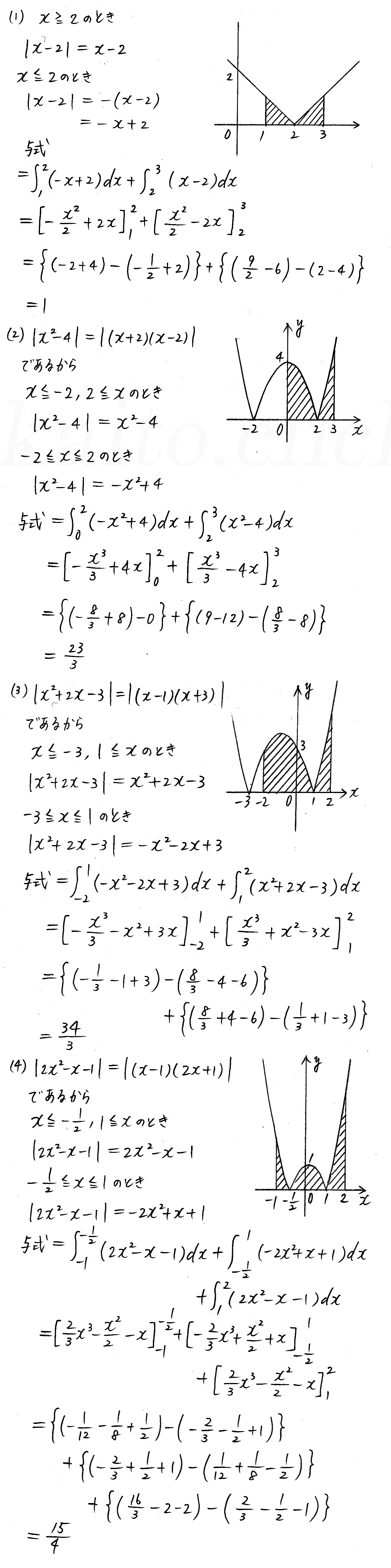 3TRIAL数学2-445解答