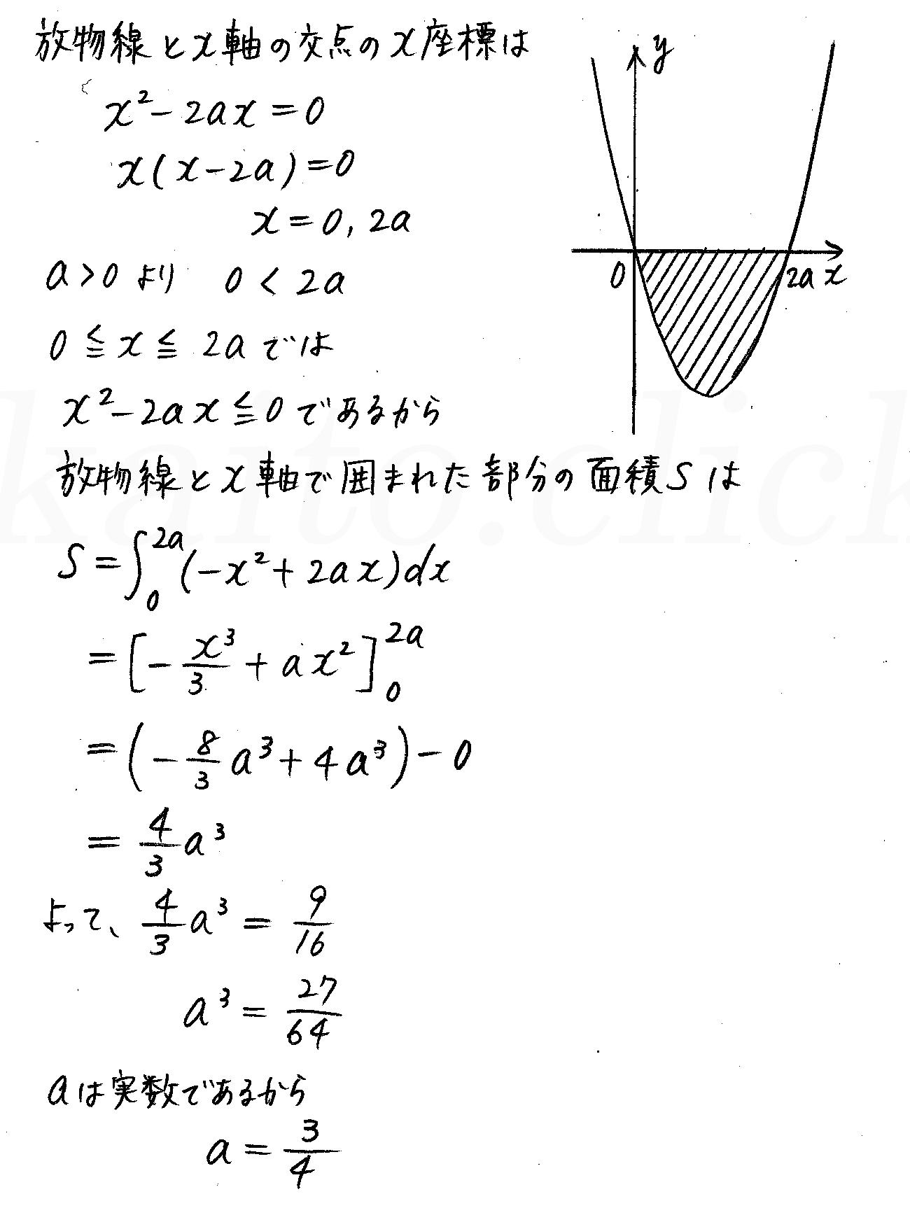 3TRIAL数学2-447解答