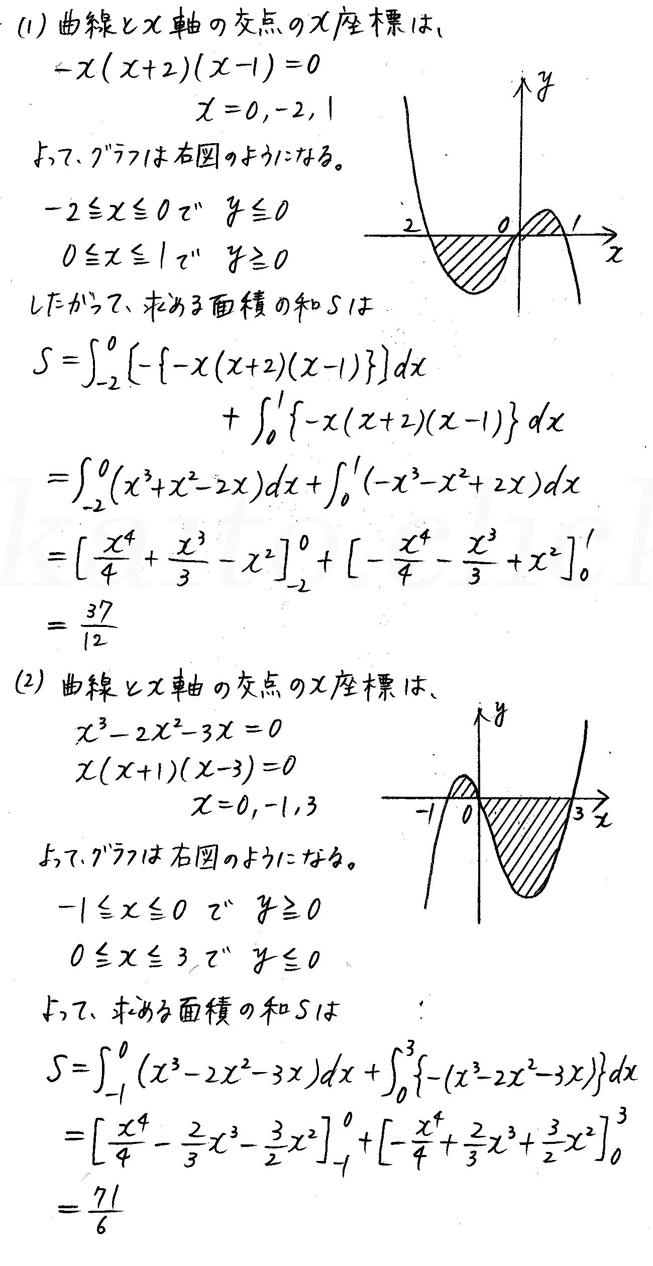 3TRIAL数学2-448解答