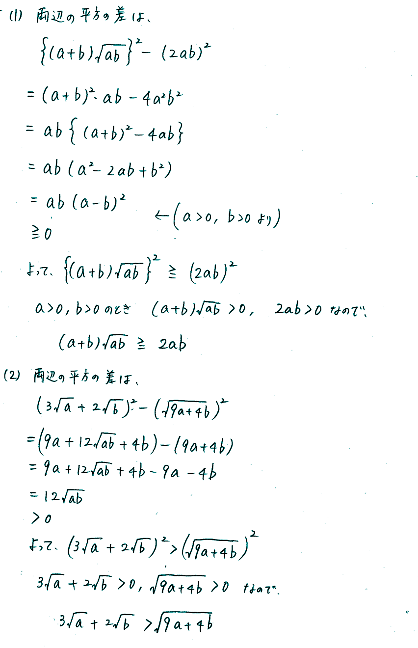 3TRIAL数学2-45解答