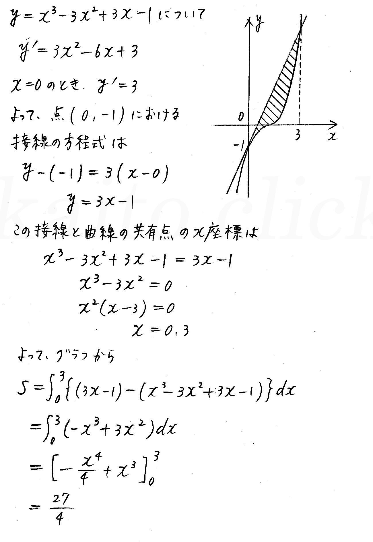 3TRIAL数学2-450解答