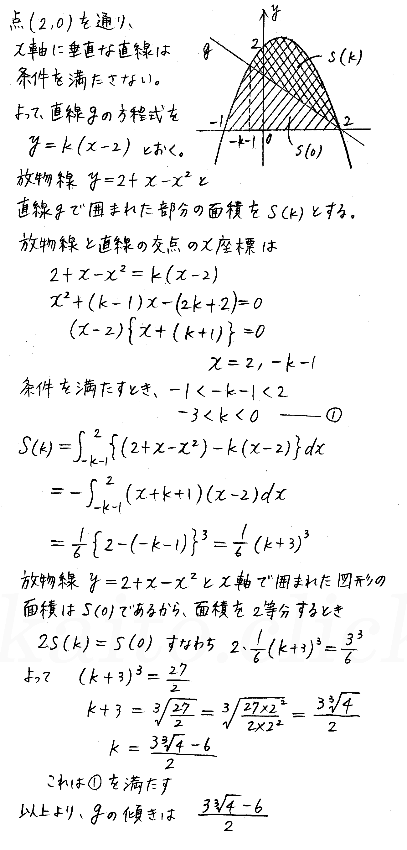 3TRIAL数学2-451解答