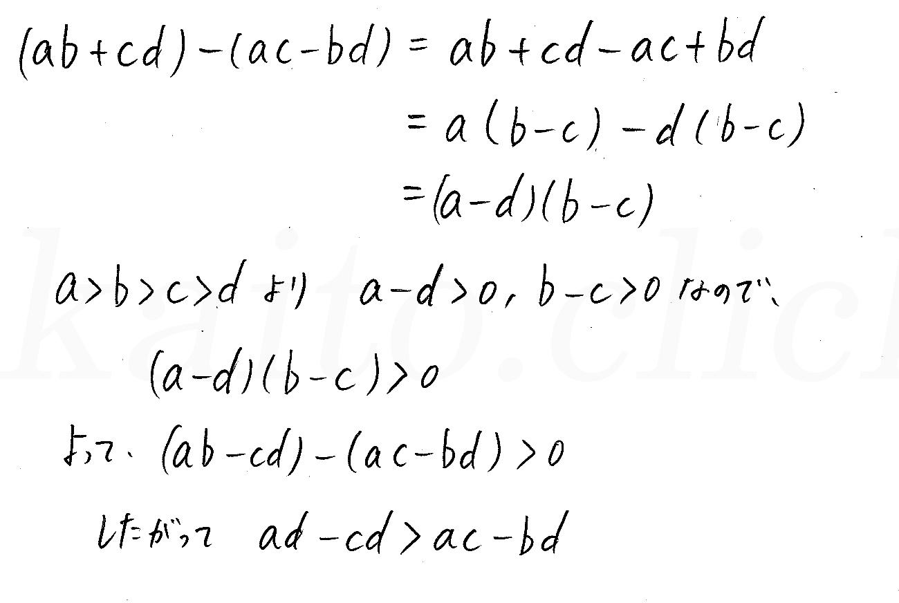 3TRIAL数学2-47解答