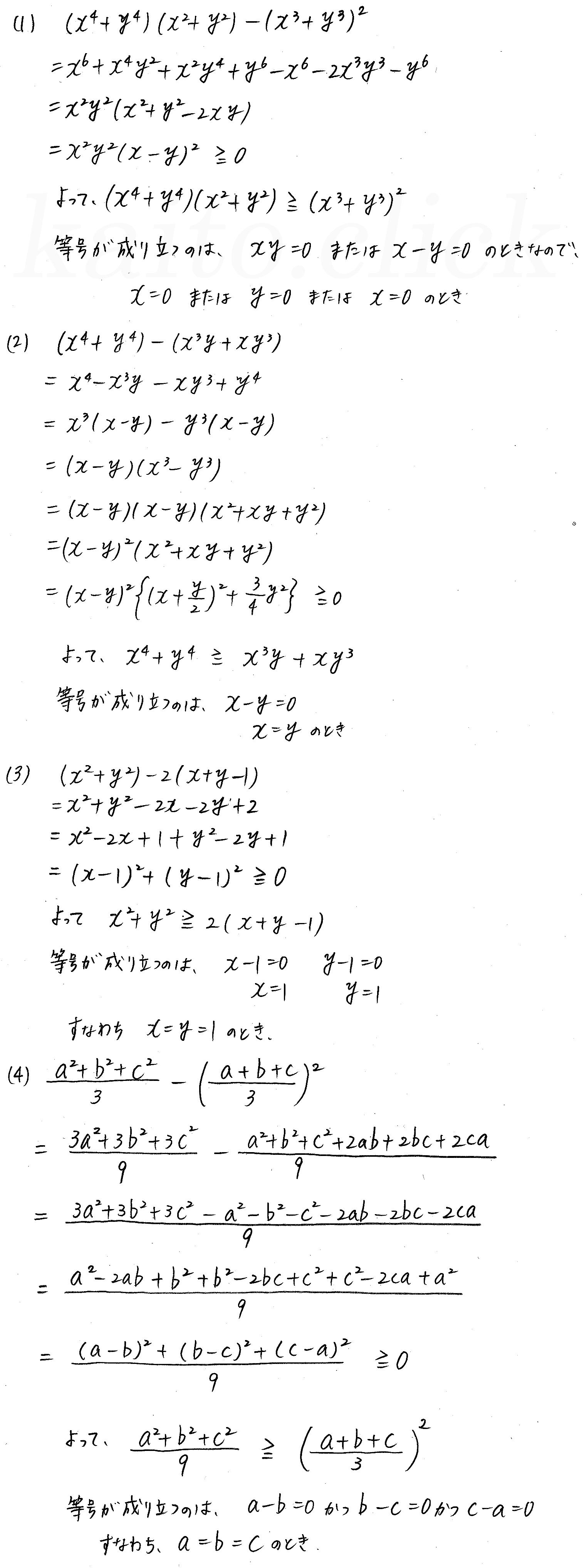 3TRIAL数学2-49解答