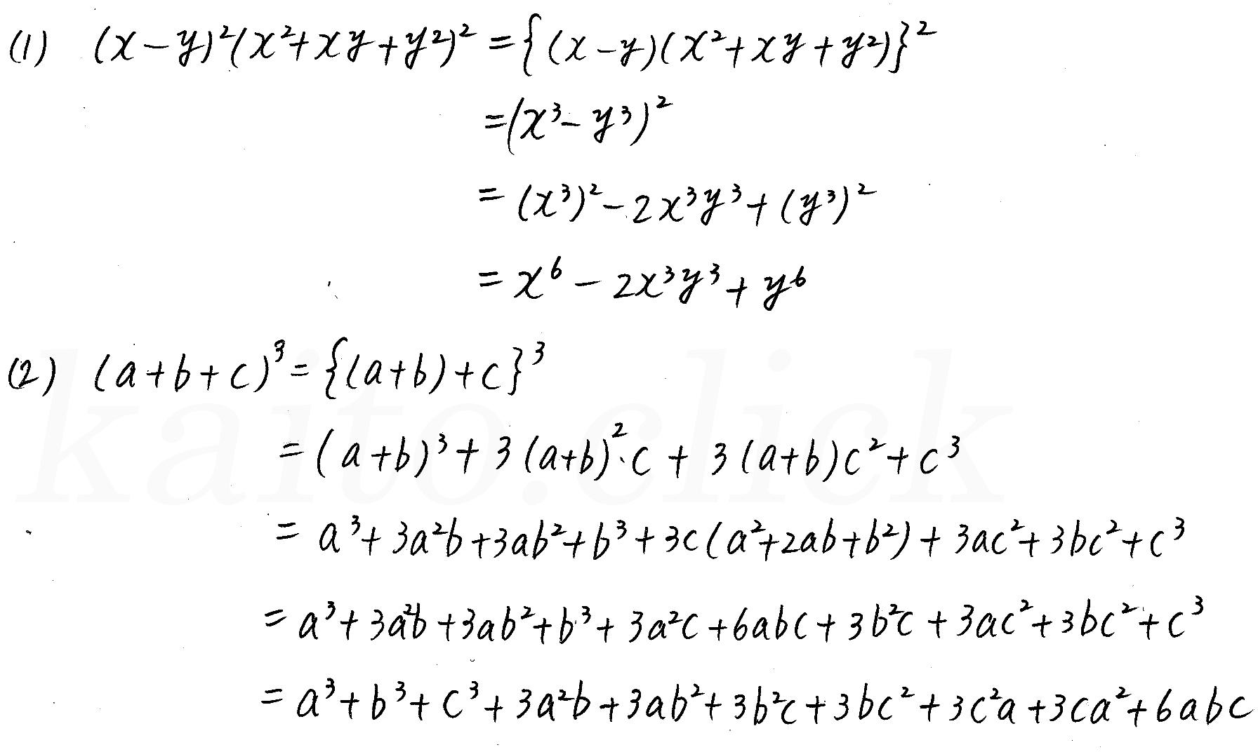 3TRIAL数学2-5解答