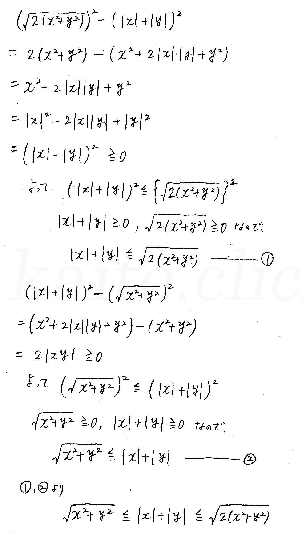 3TRIAL数学2-51解答