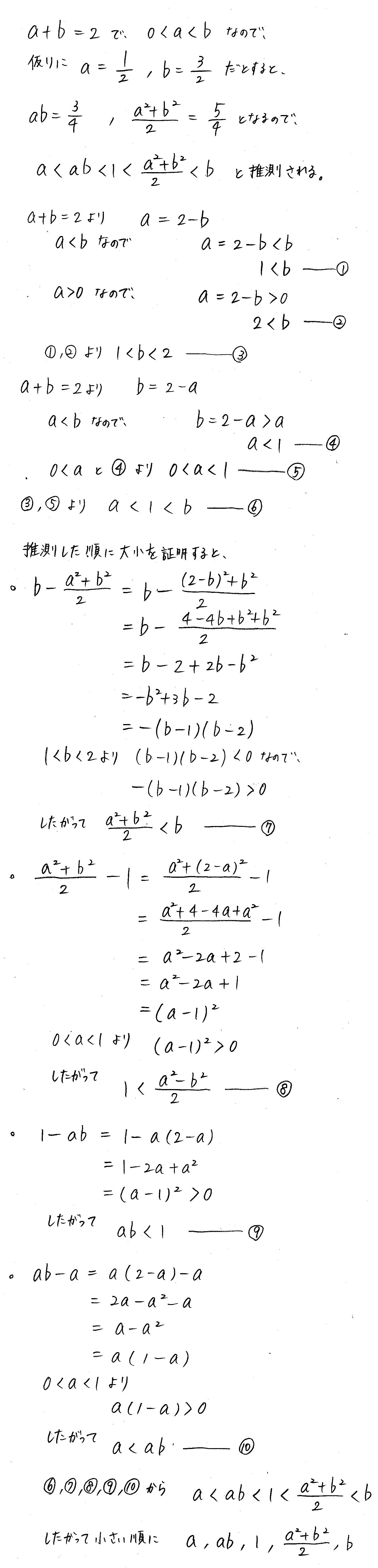 3TRIAL数学2-54解答