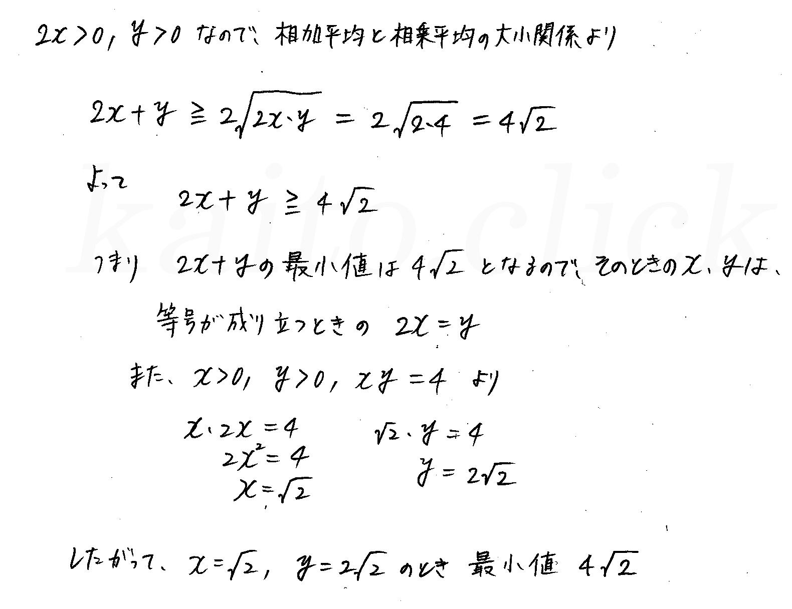 3TRIAL数学2-56解答