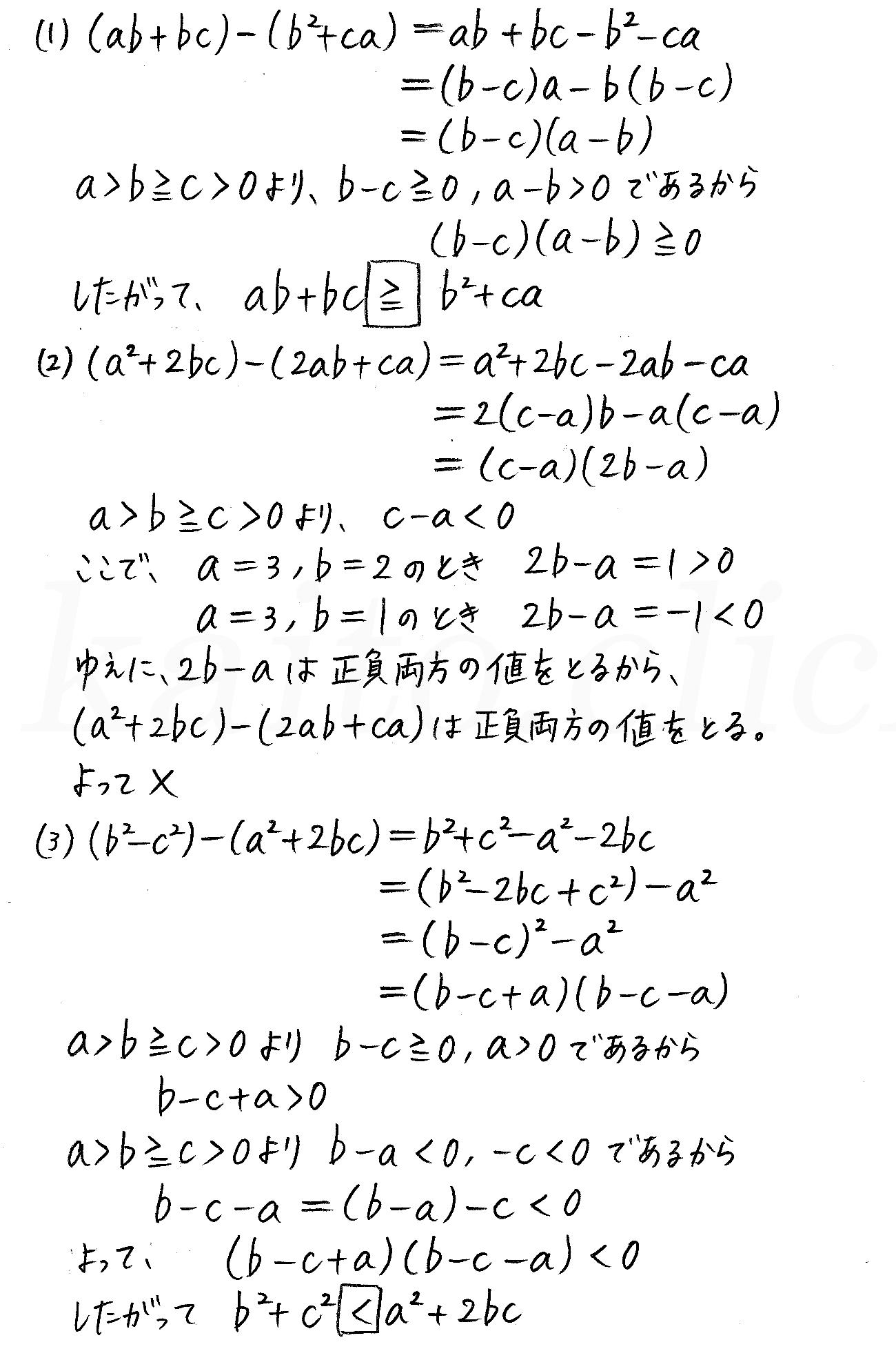 3TRIAL数学2-58解答