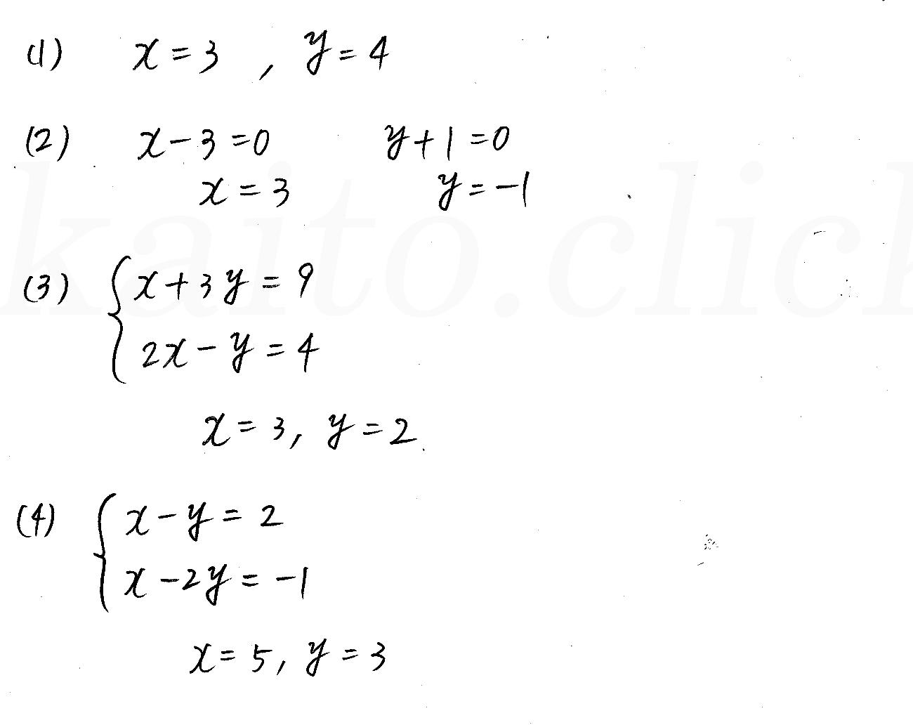 3TRIAL数学2-60解答