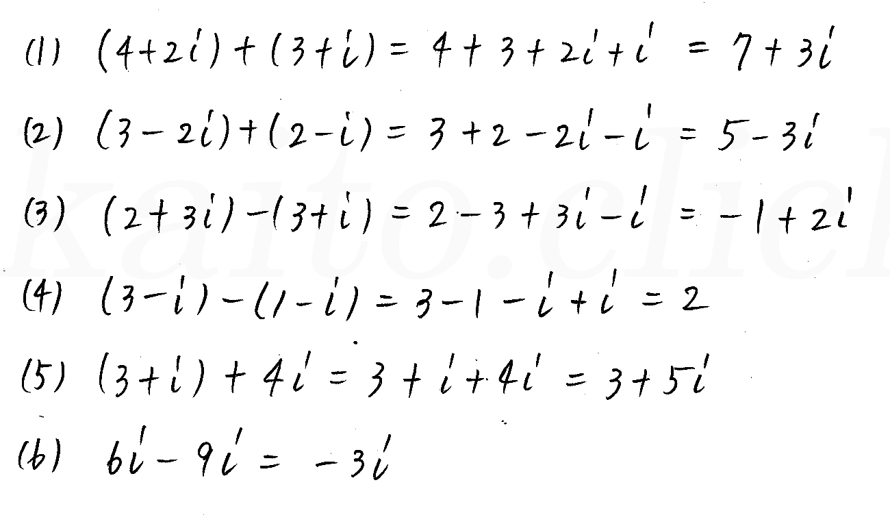 3TRIAL数学2-61解答