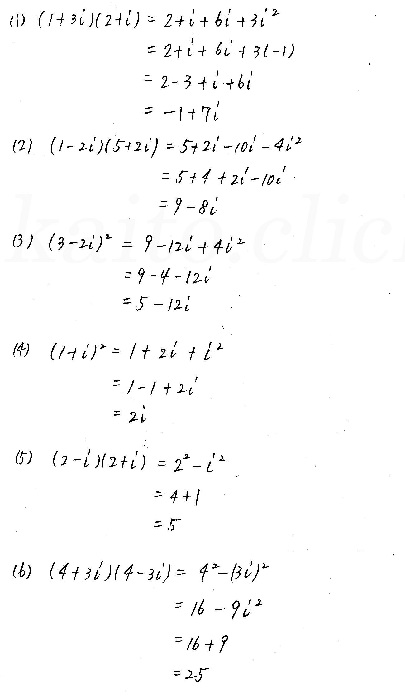 3TRIAL数学2-62解答