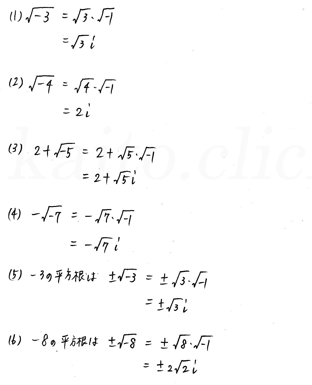 3TRIAL数学2-65解答