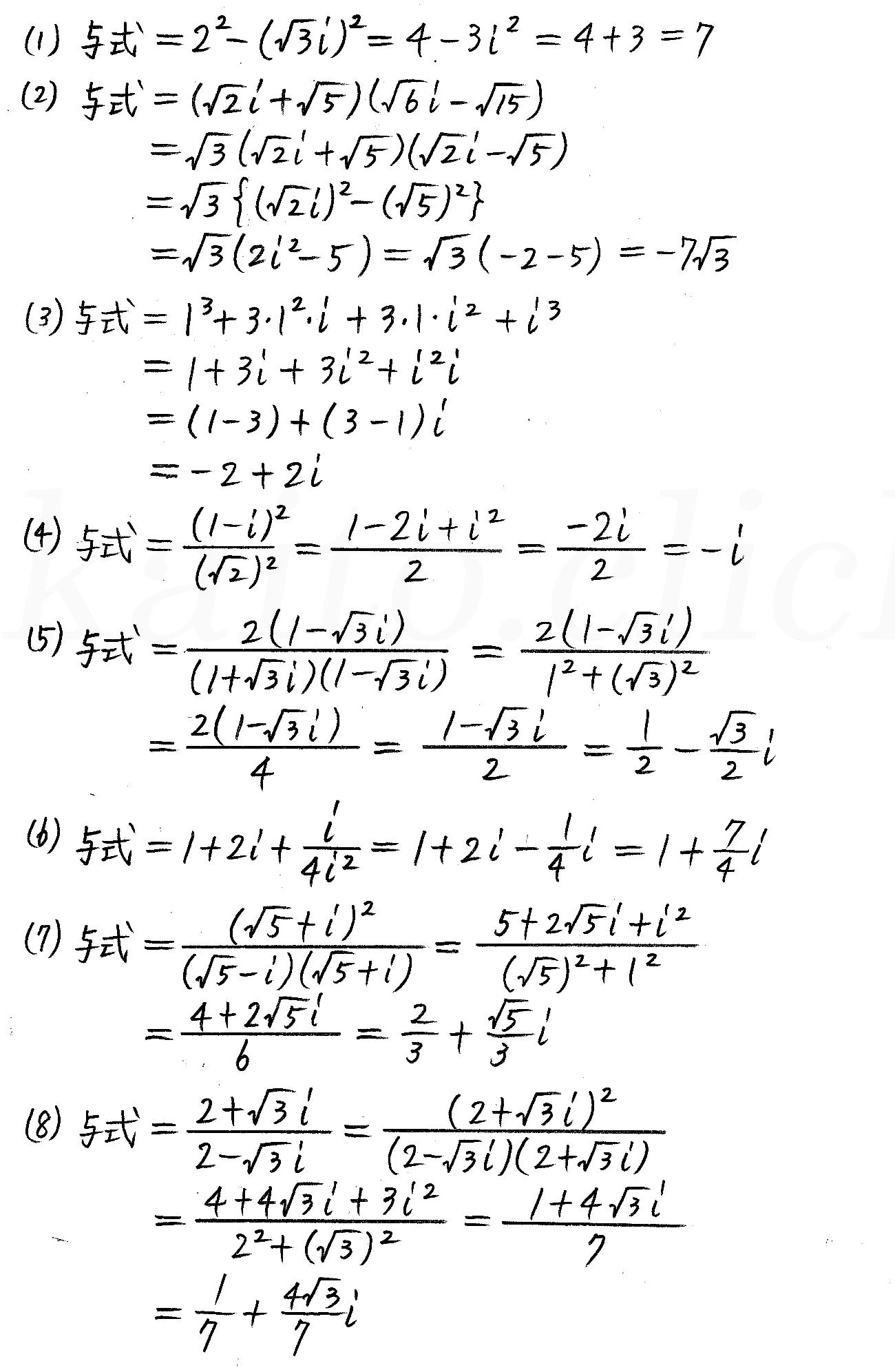3TRIAL数学2-67解答