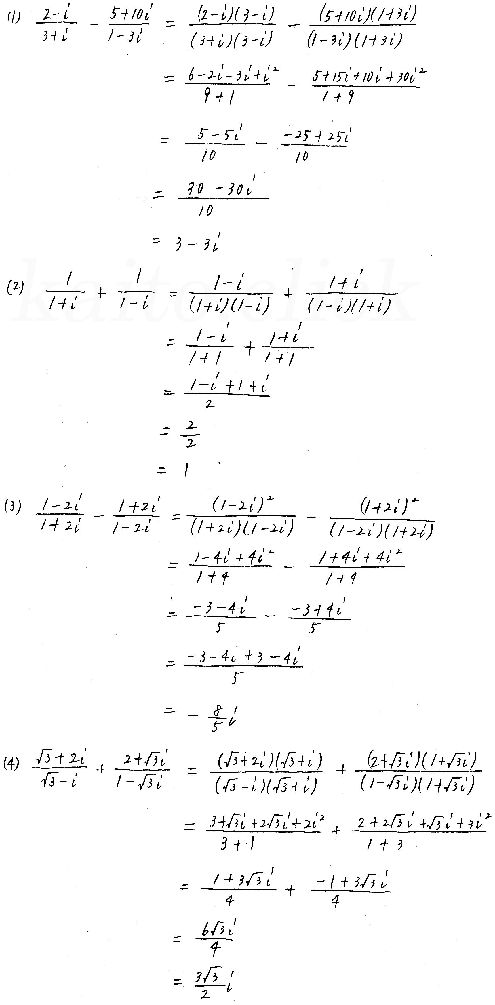 3TRIAL数学2-68解答