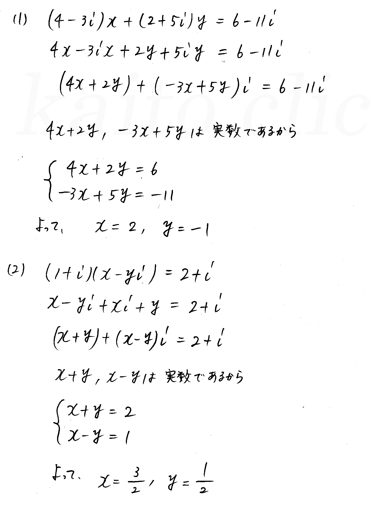 3TRIAL数学2-70解答
