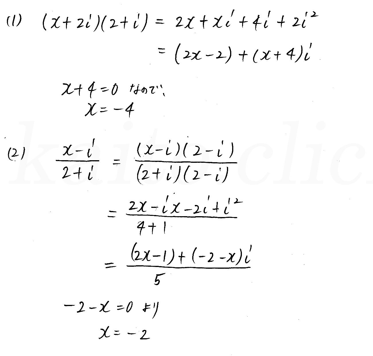 3TRIAL数学2-71解答