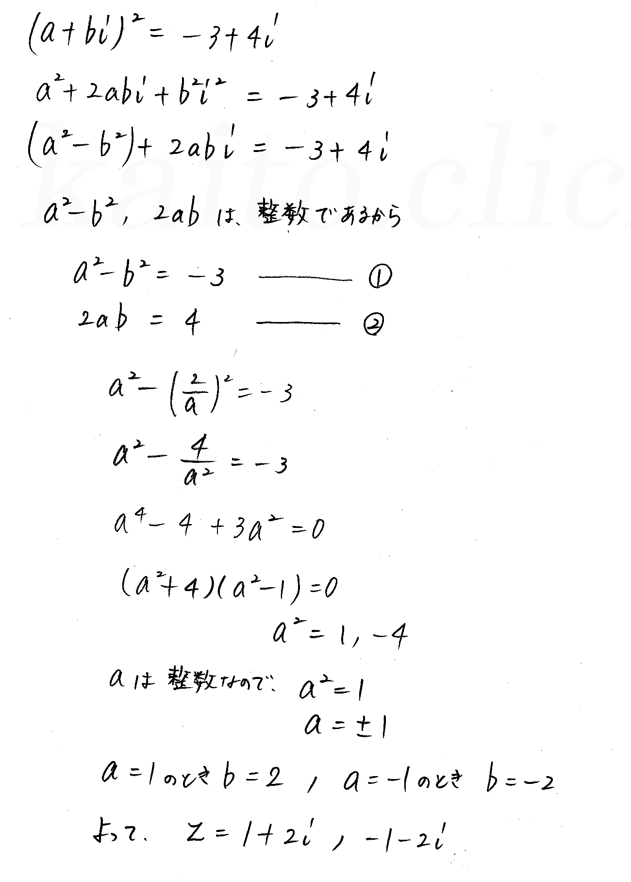 3TRIAL数学2-73解答