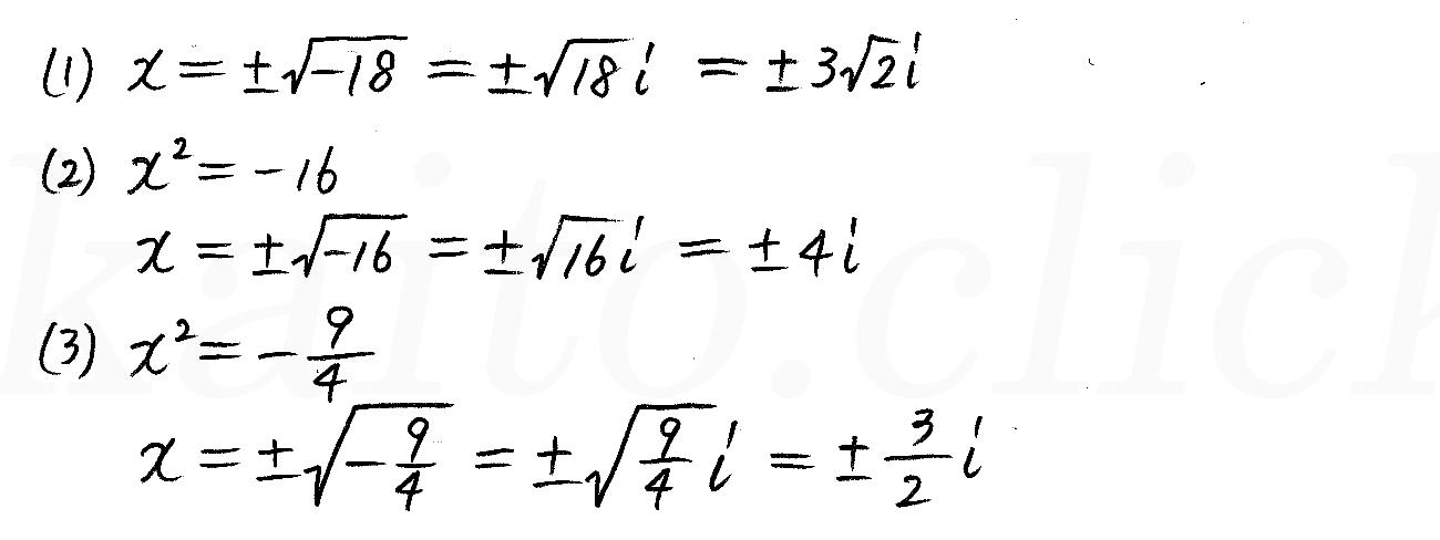 3TRIAL数学2-74解答