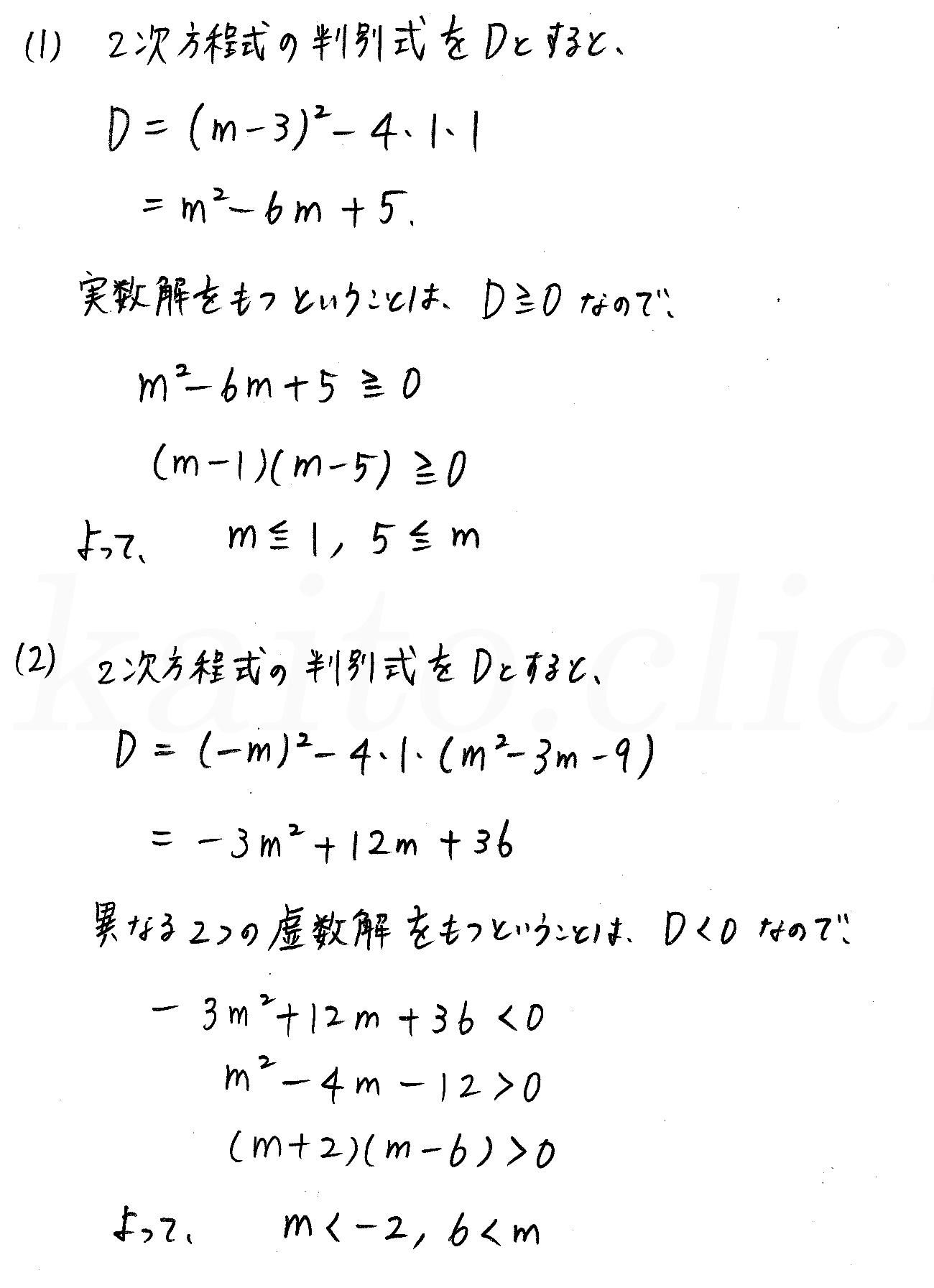 3TRIAL数学2-77解答